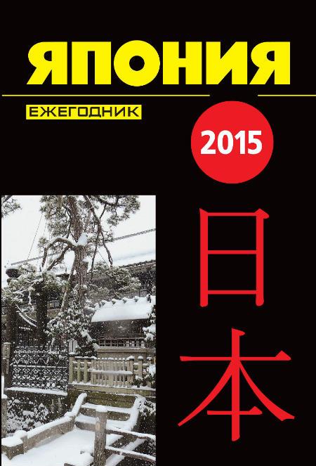Япония 2015. Ежегодник