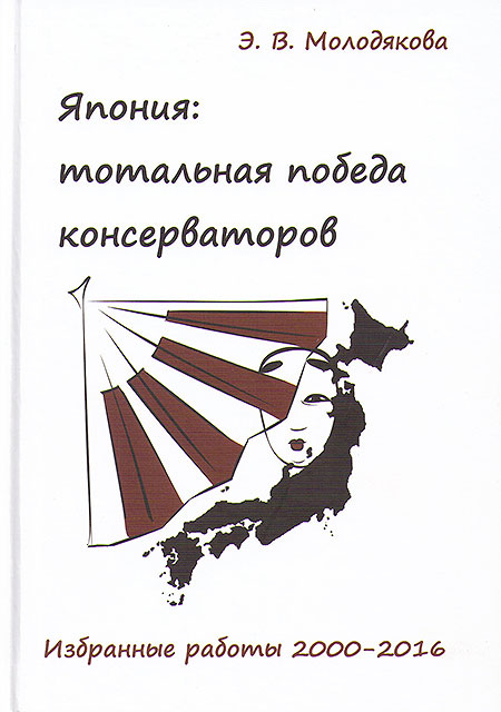 Elguena V. Molodiakova. Japan: Conservators' Total Victory. Selected Writings 2000-2016