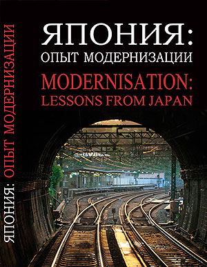 Modernisation: lessons from japan