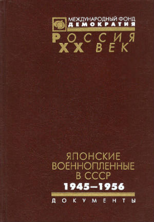 Japanese War Prisoners in the USSR : 1945 – 1956.  Collection of Documents.