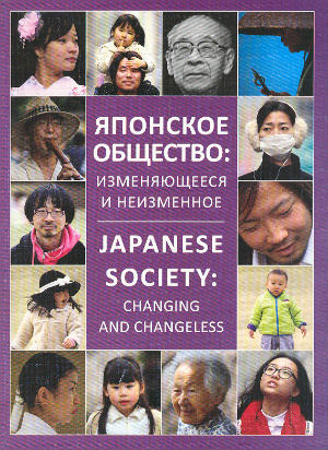 Japanese Society : Changing and Changeless