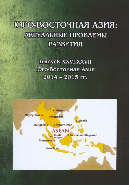 South-East Asia : Relevant Problems of Development. Ideology, History, Culture, Policy, Economy. Issues XXVI–XXVII (SEA 2014–2015).