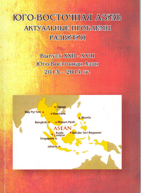 South-East Asia : Relevant Problems of Development.  Ideology, History, Culture, Policy, Economy.  Issues XXII – XXIII (SEA 2013 – 2014)