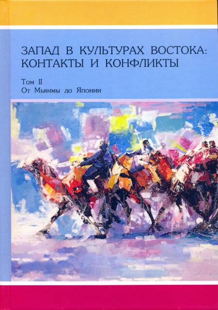 Запад в культурах Востока: контакты и конфликты. Том 2. От Мьянмы до Японии.