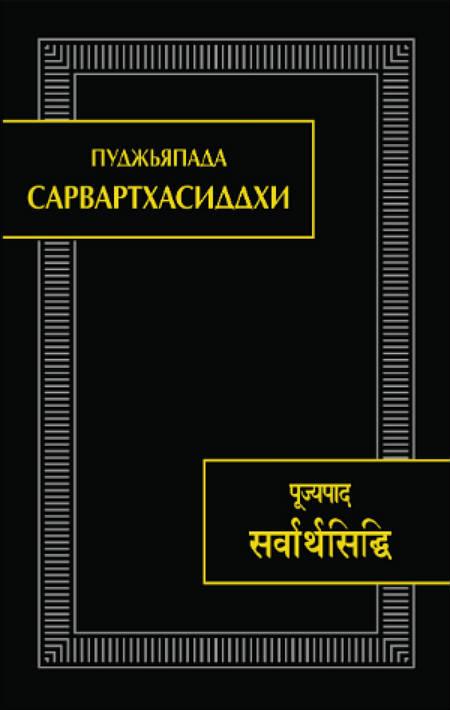 Сарвартхасиддхи / Пуджьяпада