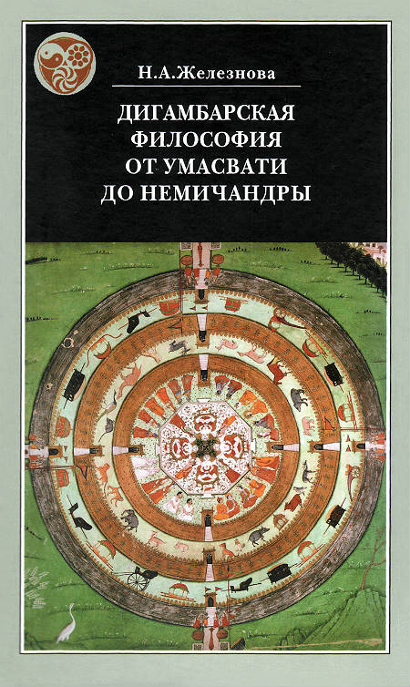 Digambara Philosophy from Umāsvāti to Nemicandra.  Essays on the History and Philosophy