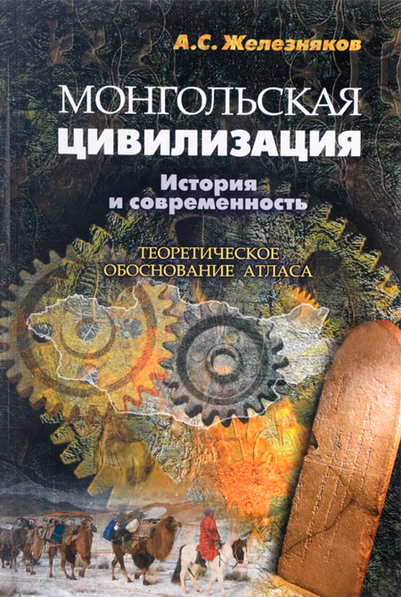 Монгольская цивилизация. История и современность.