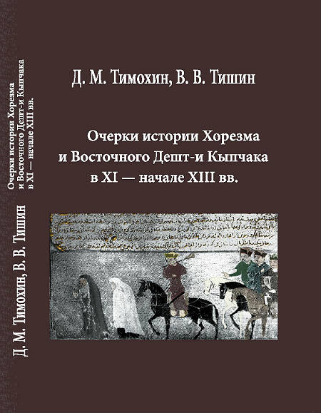 Essays on the history of Khorezm and East Desht -i Kipchak in XI-early XIII centuries
