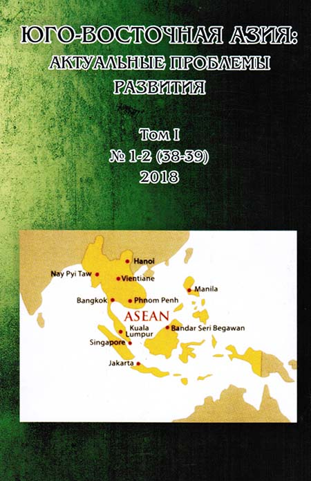 South-East Asia : Relevant Problems of Development