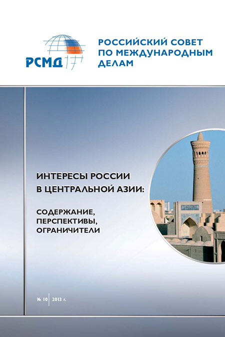 Russia's Interests in Central Asia : Content, Perspectives, Limitations