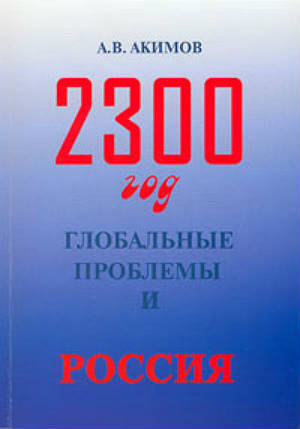 2300: Global Problems and Russia