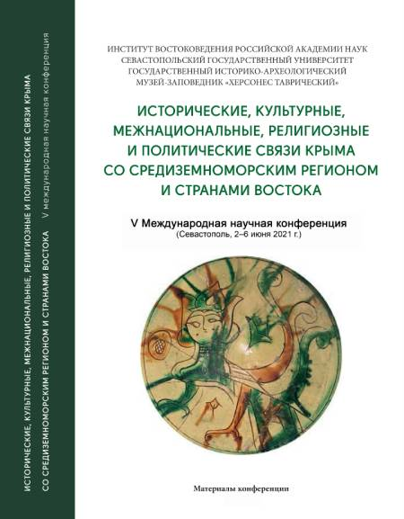 Исторические, культурные, межнациональные, религиозные и политические связи Крыма со Средиземноморским регионом и странами Востока