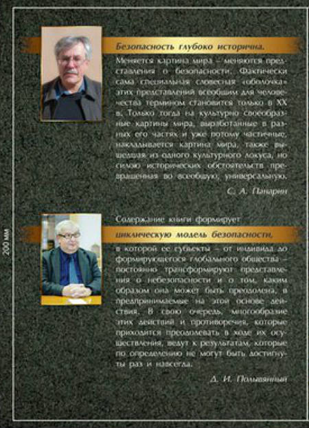 Security in the West, in the East, and in Russia : Perceptions, Concepts, Situations : Proceedings of International Conference. Moscow, October 15 – 16, 2012.