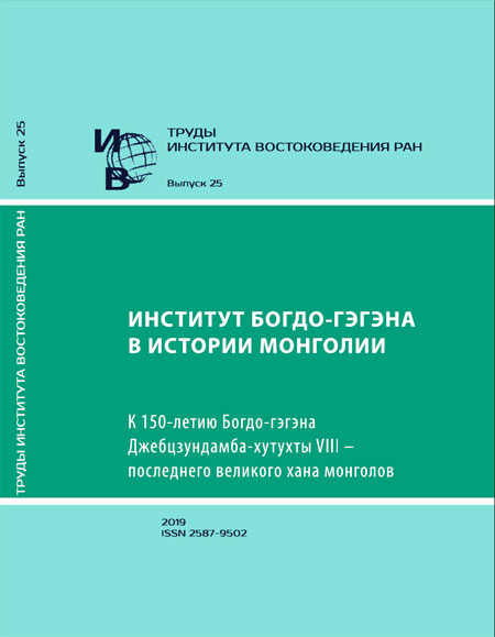 Proceedings of the Institute of Oriental Studies of the Russian Academy of Sciences, issue 25: The BogdGegeen Institution in the History of Mongolia.