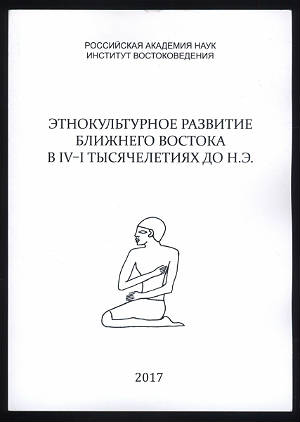 Ethnocultural development of the Ancient Near East in the IV-I millenia B.C. Materials of the scientific conference (Moscow, 26–27 October 2017)