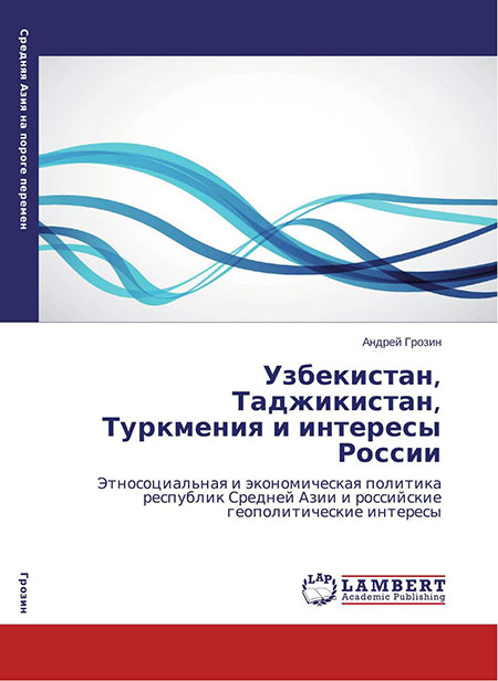 Uzbekistan, Tadjikistan, Turkmenistan and Interests of Russia.  Ethnosocial and Economic Policy of Central Asian Republics and Russian Geopolitical Interests