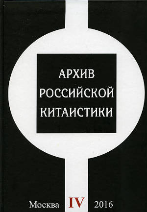 Archive of Russian Sinology, Vol. IV