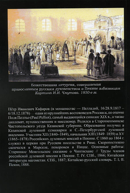 Palladium of Russian Sinology: the life and works of Archimandrite P.I. Kafarov (To the 200th anniversary of his birth)