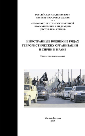 Foreign fighters in the ranks of terrorist organizations in Syria and Iraq