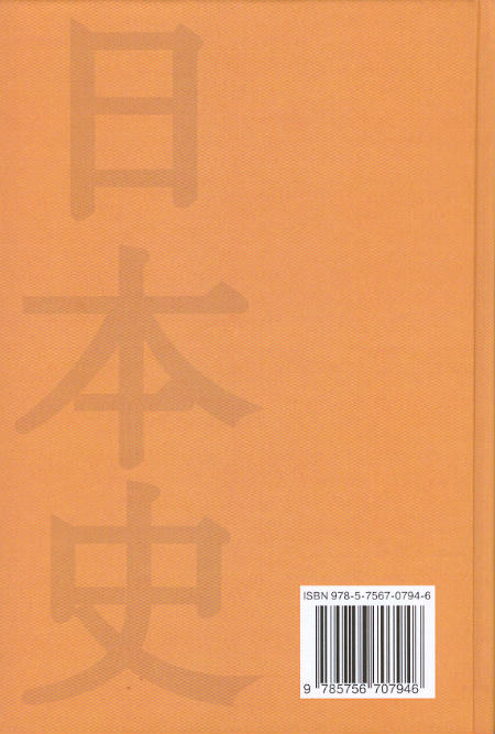 History of Japan : Students Textbook for Higher Education Institutes
