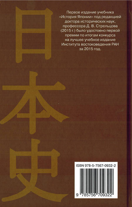 History of Japan : Students Textbook for Higher Education Institutes. Second edition. Revised and expanded