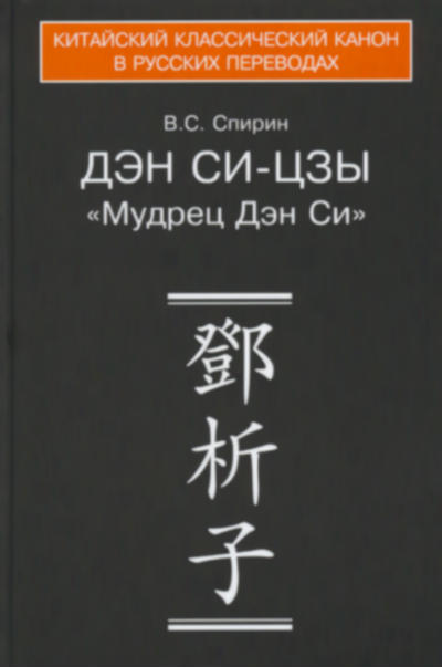 "Canons of Confucianism and School of Names : in 2 Books. Book 2. Deng Xi Zi"" as Logical and Gnoseological Creation : Translation and Research."