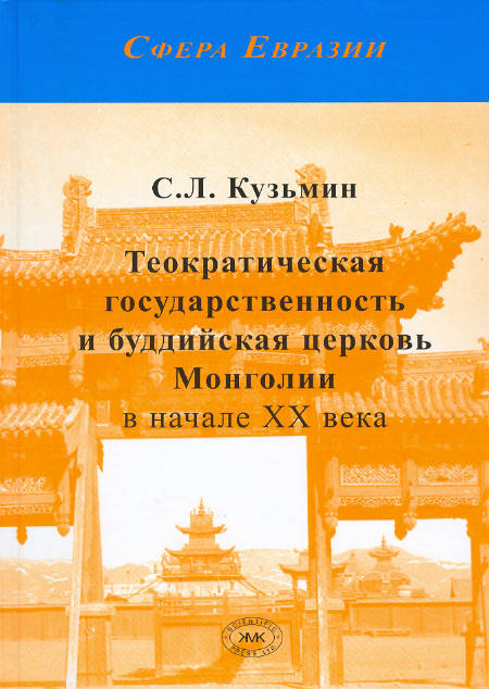 Theocratic Statehood and the Buddhist Church in Mongolia in the Beginning of the 20th Century