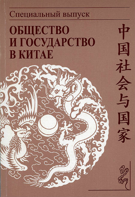 Society and State in China. Special Edition (on the 80th anniversary of Lev Petrovich Delyusin)