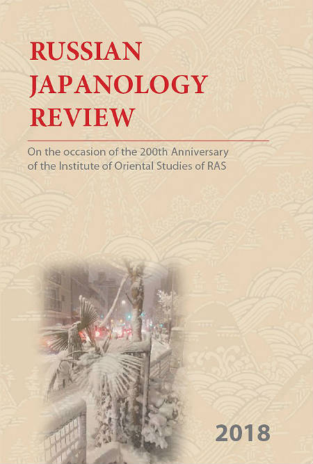 Russian Japanology Review