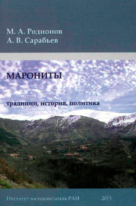 The Maronites : Traditions, History, Policy