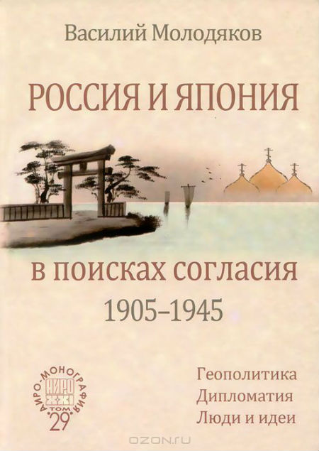 Russia and Japan in Search of Amity (1905 – 1945).  Geopolitics.  Diplomacy.  People and Ideas.