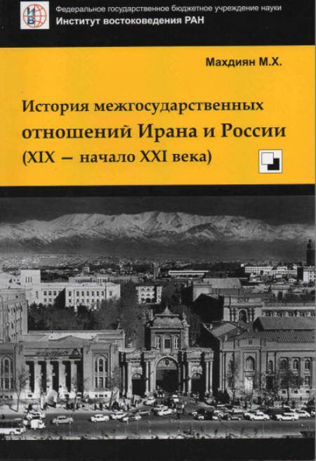 The history of international relations between Iran and Russia (XIX - early XX century)