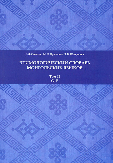 Etymological Dictionary of Mongol Languages : in 3 Vol. : Vol. 2. G – P