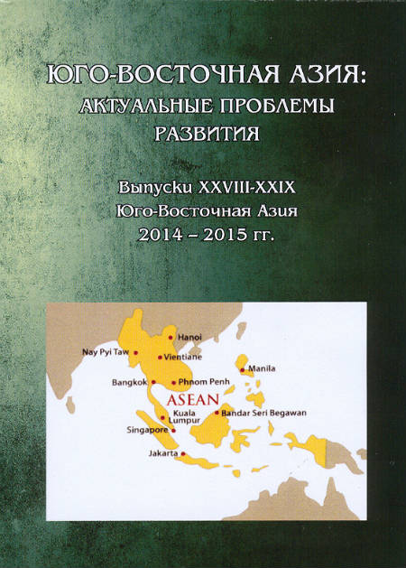 South-East Asia : Relevant Problems of Development. Ideology, History, Culture, Policy, Economy. Issues XXVIII – XXIX (SEA 2014 – 2015)