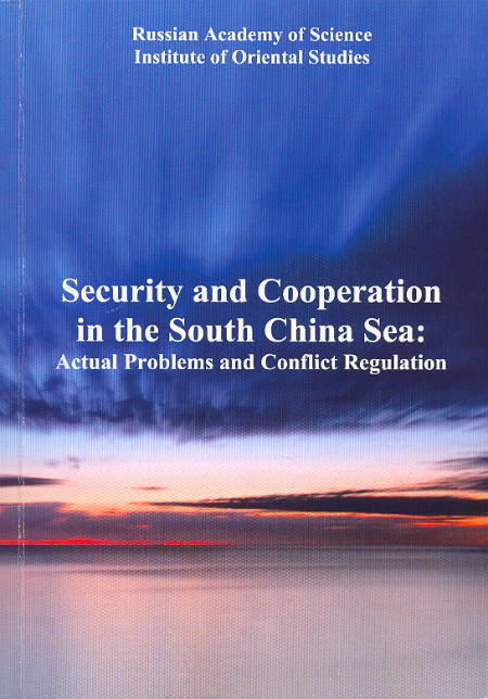 Security and Cooperation in the South China Sea : Actual Problems and Conflict Regulation