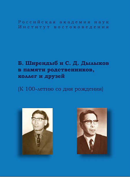 B. Shirendyb and S.D. Dylykov in memory of relatives, colleagues and friends