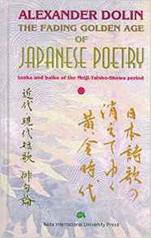 The Fading Golden Age of Japanese Poetry