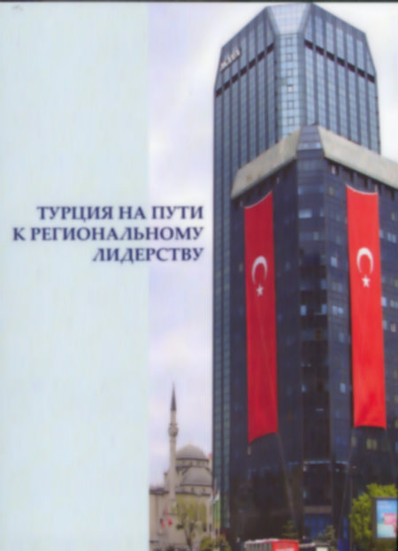 Turkey on the Parth to Regional Leadership.  To 90th Anniversary of Turkish Republic.  A Collection of Articles