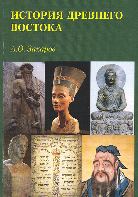 The History of the Ancient East. Lecture Course
