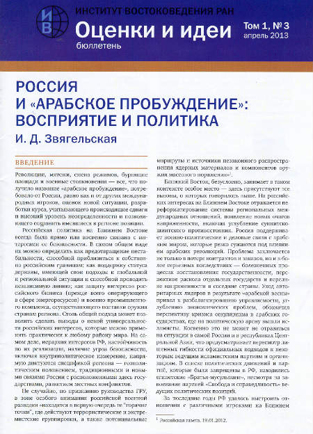 "Russia and ""Arab Spring"" : Perception and Policy. // Otsenki i Idei.  Newsletter of the Institute of Oriental Studies, RAS. Vol. 1, № 3, April 2013."